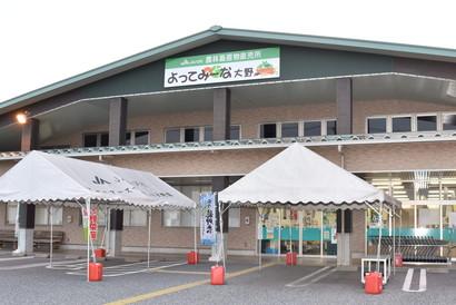 ファーマーズマーケット大野店の写真
