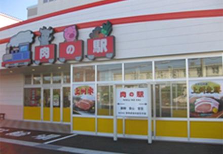 肉の駅 本店の写真