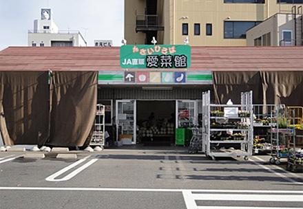 やさいひろば JA直販 愛菜館の写真