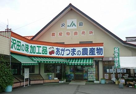 沢田直売所