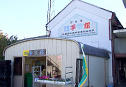 四季菜館 新町の写真
