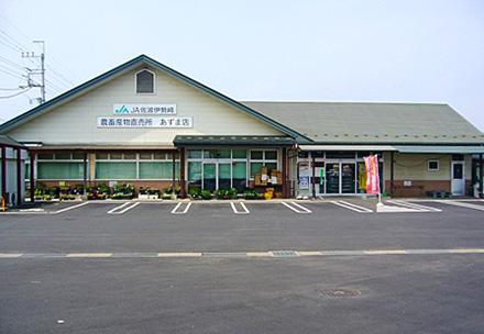 農畜産物直売所 あずま店の写真
