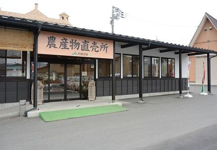 JA利根沼田 農産物直売所の写真