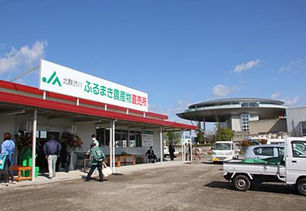 ふるまき農産物直売所の写真