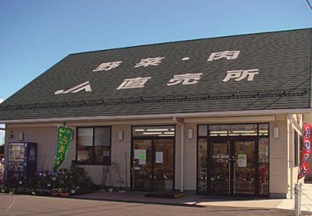 農産物直売所 ふれあい食彩館の写真