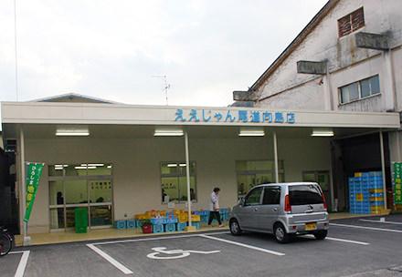 ええじゃん尾道 向島店の写真