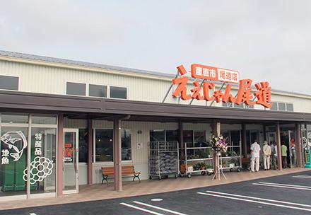 ええじゃん尾道 尾道店