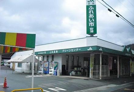 JA芸南ふれあい市安浦店の写真