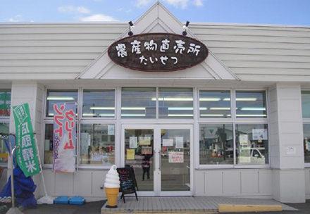 たいせつ農産物直売所の写真