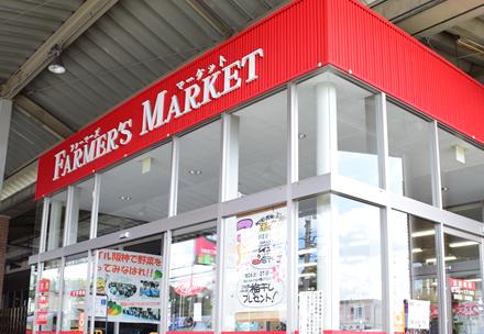 ファーマーズマーケット スマイル阪神の写真