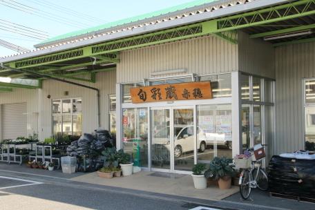 旬彩蔵 赤穂の写真