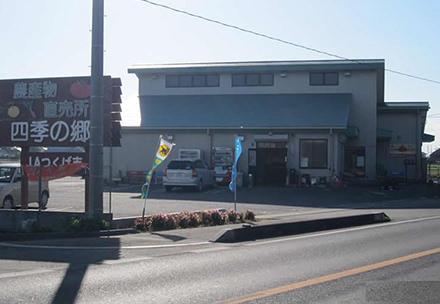 農産物直売所 「四季の郷」の写真