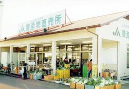 農産物直売所 野っ食べの写真