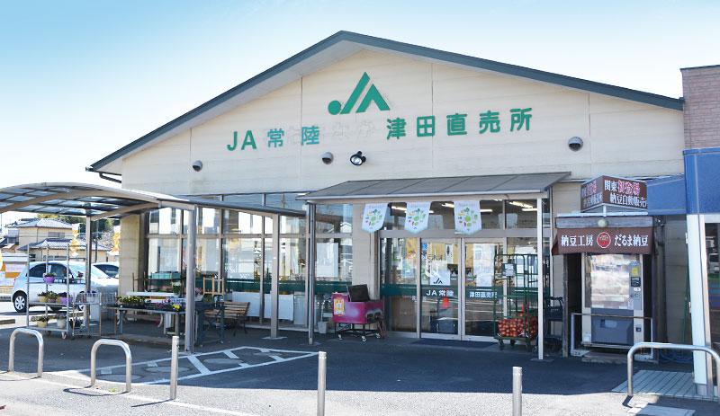 津田直売所の写真