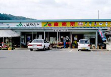 里の四季 園部直売所の写真