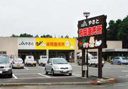 柿岡直売所の写真