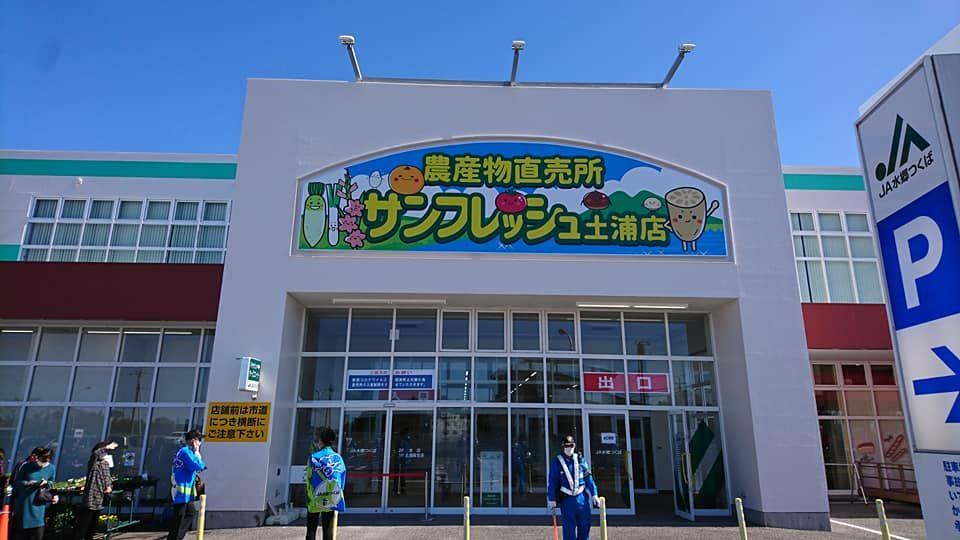 サンフレッシュ土浦店の写真