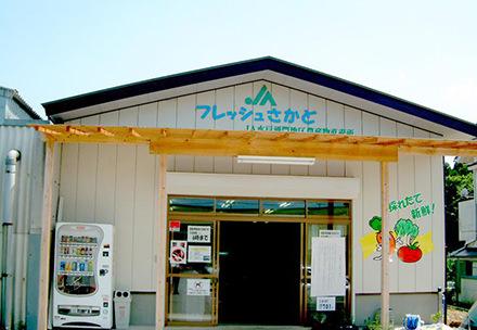 酒門地区農産物直売所「フレッシュさかど」の写真
