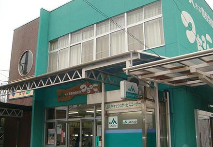 上中妻地区農産物直売所「つちっこ河和田」の写真