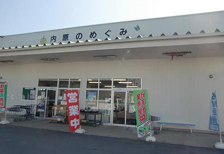 内原地区農産物直売所の写真