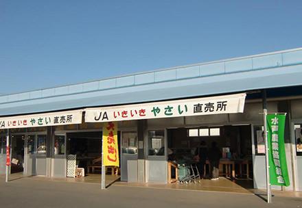 大洗地区農産物直売所の写真
