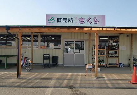 茨城地区農産物直売所「さくら」の写真