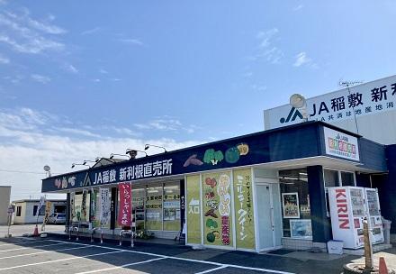 JA稲敷 新利根直売所の写真