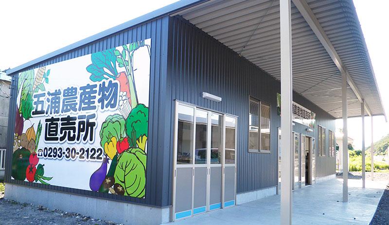 五浦農産物直売所の写真