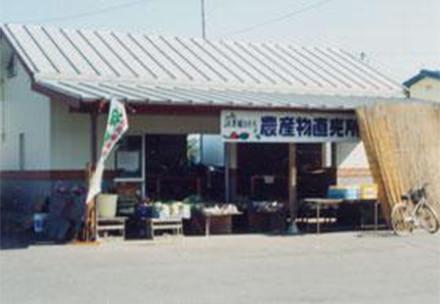 北茨城農産物直売所の写真