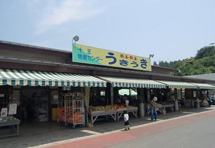 十王物産センター鵜喜鵜喜(うきうき)の写真
