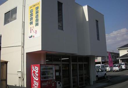 日立農産物直売所の写真