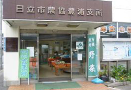 豊浦農産物直売所の写真