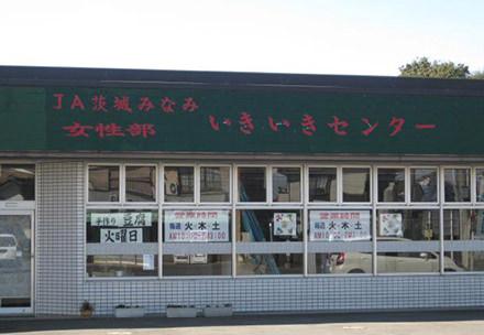 JA茨城みなみ女性部 粋活(いきいき)センターの写真
