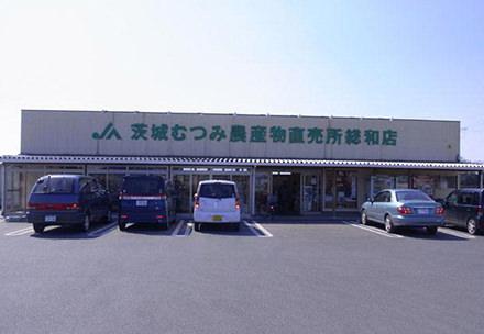 農産物直売所総和店