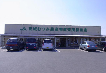 農産物直売所総和店の写真