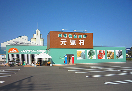 JAグリーン加賀 農産物直売所元気村の写真