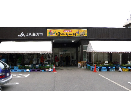 ほがらか村 崎浦店の写真
