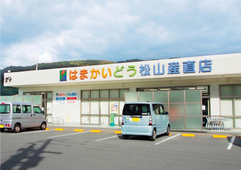 はまかいどう松山産直店の写真