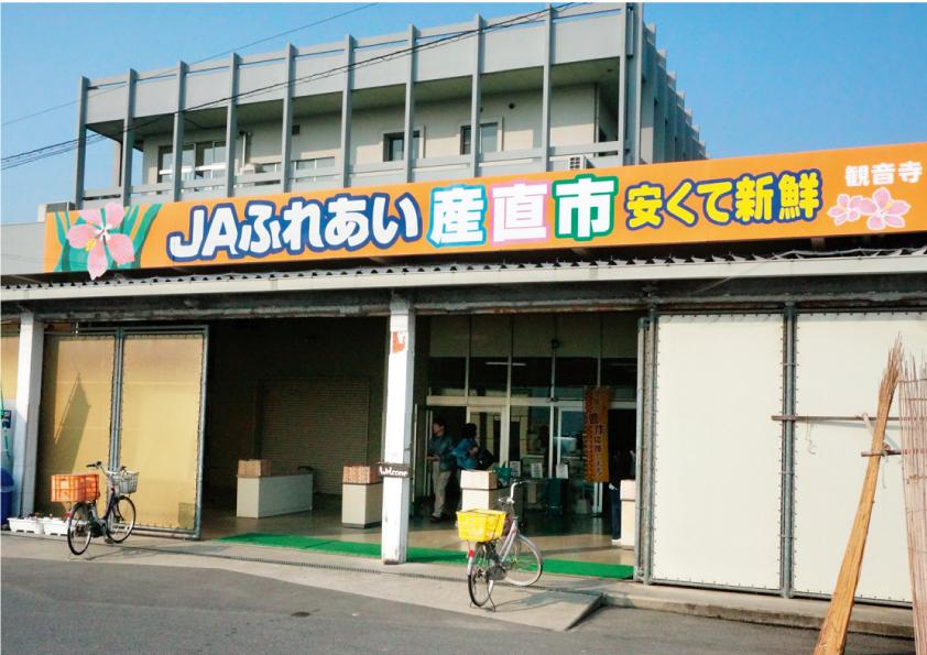 観音寺ふれあい産直市の写真