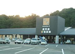 鹿児島ふるさと物産館の写真