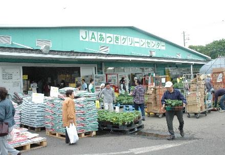 JAあつぎ グリーンセンターの写真