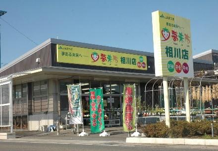 夢未市 相川店の写真