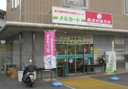 「ハマッ子」直売所 メルカートいそご店の写真