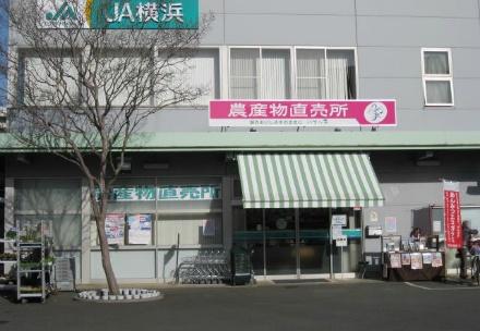 「ハマッ子」直売所 メルカートかながわ店の写真