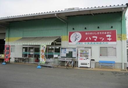 「ハマッ子」直売所 中里店の写真