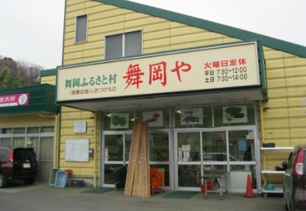 「ハマッ子」直売所 舞岡やの写真