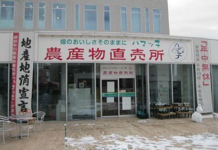 「ハマッ子」直売所 都筑中川店の写真