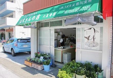 はちきんの店 六泉寺店の写真
