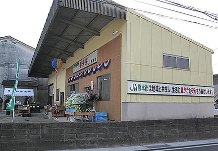 JA熊本市農産物直売所「夢未来」の写真