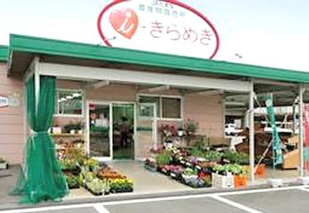 JAたまな農産物直売所 i-きらめき六田店の写真
